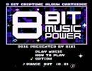 【実況】いい大人達が8BIT MUSIC POWERを本気で遊んでみた。