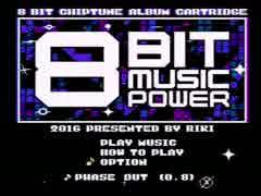 【実況】いい大人達が8BIT MUSIC POWERを