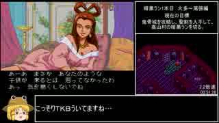 天外魔境Ⅱ(PS3アーカイブ版)RTA 13:31: