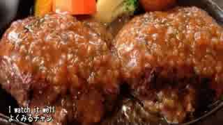 【これ食べたい】 ハンバーグステーキ / Hamburger steak
