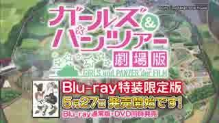ガールズ&パンツァー 劇場版 Blu-ray&DVD