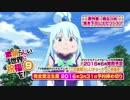 この素晴らしい世界に祝福を! 9巻特典PV 【ゆんゆん登場!】