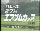 【競馬】 1990年エプソムC サマンサトウショウ