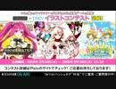 BEMANI生放送(仮)第121回 - イベント「日向美ちくわ姫決定戦」スタート! 2/2 thumbnail