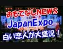 【JapanExpo in Thailand】 白い恋人が大盛況!