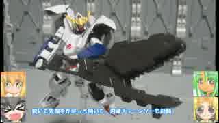 HGガンダムバルバトス第6形態 グレイズ(アーレス仕様) ゆっくりプラモ動画