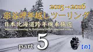 宗谷岬年越しツーリング 2015→2016[ part5