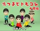 【おそ松さん】六つ子でトモダチコレクション新生活⑭【ゆっく...