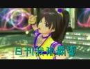 日刊 我那覇響 第891号 「虹色ミラクル」 【ソロ】