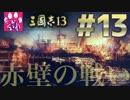 【三国志13】赤壁の戦い【ゆっくり実況】#13(完)
