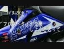 【バイク車載】WR450F フロントタイヤ交換しようと思って。