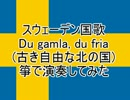 【演奏してみた】Du gamla, du fria/古き自由な北の国【スウェーデン国歌】