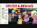 『ガンダムさん』Blu-ray&DVD発売告知PV【最高画質】