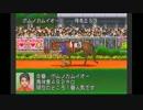 【実況】古き良き内国産種牡馬でダビスタ99やる! PART17