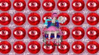 【東方MMD】ふしぎなドラッグ (車椅子さとり合同誌支援)
