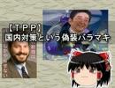 【TPP】国内対策という偽装バラマキ