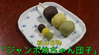 珍食珍道中 10品目 松山名物「ジャンボ