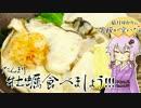 結月ゆかりのお腹が空いたのでVol.5 「牡蠣食べましょう」
