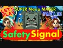 【Super Mario Maker】Safety Signal~Let's play MIKAN Part.16~