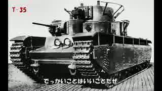 ゆっくりで語る多砲塔戦車の興亡
