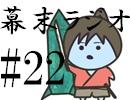 [会員専用]幕末ラジオ 第二十二回(幕末メモリアル実況プレイ 前編)
