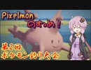 【Minecraft】Pixelmonのすゝめ part24【Pixelmon】