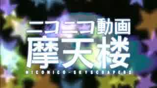 ノリと勢いでニコニコ動画摩天楼歌ってみた!【涼宮】