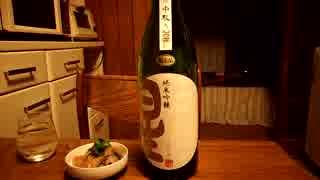【日本酒】【三連星】ただ紹介するだけ 45【つまみ】【鯖のみぞれ煮】