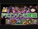 【パズドラ】 1から始めるパズドラ攻略 ドラゴンゾンビとラグオデA