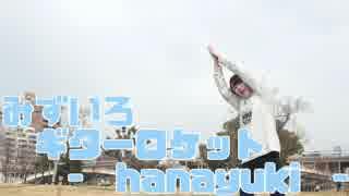 【華夢姫】みずいろギターロケット【踊ってみた】 thumbnail