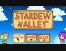 【ゆっくり実況】こいしのまったり牧場生活【Stardew Valley】#1