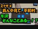 【あなろぐ部】第3回ゲーム実況者ワンナイト人狼03