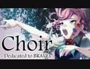 【UTAUカバー】Choir【なないろニジ】