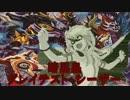 決闘少女デュエマ☆マギカ 第12話「正義と悪のデュエット」
