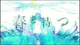 【初音ミク】春を待つ【オリジナル】
