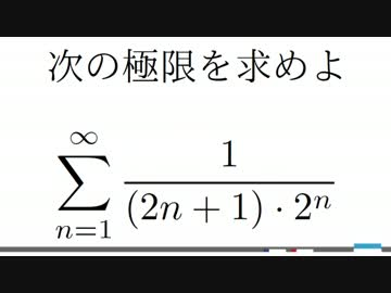 【数学】「等差等比の積の逆数」の無限和 by 杏仁豆腐 科学 ...