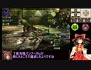 【MHX】~東方狩猟記~ 幻想少女と秘封倶楽部と (2)