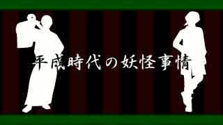 【MMD鬼徹】平成時代の妖怪事情【順応力高
