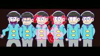 【手描きおそ松さん】六つ子でおこちゃま