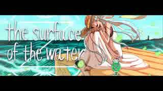 【初音ミク】the surface of the water【