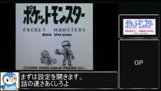 3DS版ポケモン青RTA_0:07:47