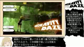 PS4_GRAVITY_DAZE_Any%RTA_1時間51分03秒_