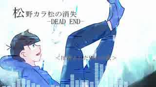 【おそ松さん】松野カラ松の消失【人力ボ