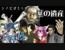 忍術バトルRPG「シノビガミ」 - 闇の遺産 - Part1