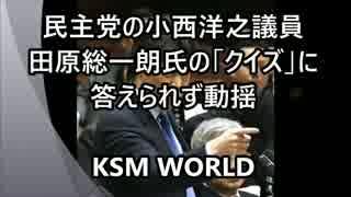 【KSM】民主党の小西洋之議員 田原総一朗氏の「クイズ」に答えられず動揺