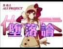 【UTAUカバー】佐村トミが本気で歌うアリプロ『堕落論』