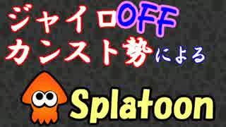 【Splatoon】ジャイロOFFカンスト勢が世間に認められるまでの軌跡【実況】