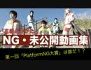 「正義のみかた。」NG・未公開動画集【第一回PlatformNG大賞は誰だ!?】