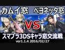 【スマブラ3DS】カムイ窓vsベヨネッタ窓 4on4交流戦(ストック引継ぎ)