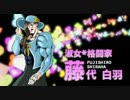 【越智満卓】ビギニングアイドル-歌舞伎町愛歌-【第0話】